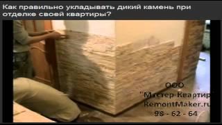 Укладка каменных обоев - пояснения(, 2012-09-26T22:16:46.000Z)