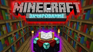 Minecraft 1.11 ЗАЧАРОВАНИЕ ИНСТРУМЕНТОВ В МАЙНКРАФТЕ. Выживание #24 (майнкрафт прохождение)