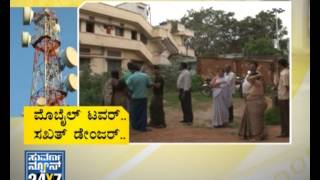 Repeat youtube video News bulletin - Mobile tower radiation effects - 13 Dec 2012 - Suvarna News