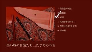 【またOST】高い城の音楽たち三たびあらわる【2.5期】