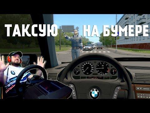 Таксую на BMW