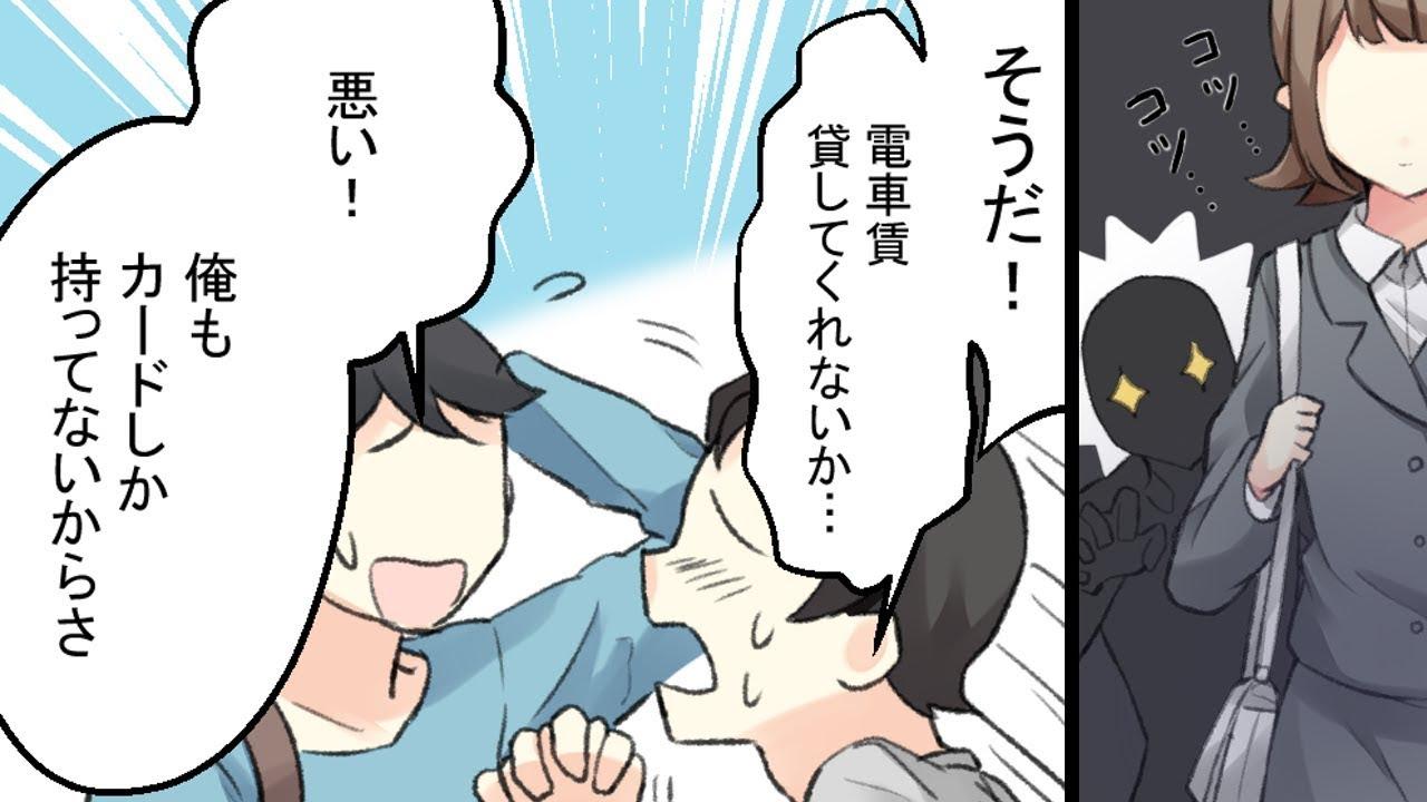 【漫画】キャッシュレス社会が進めばどうなるのか?(マンガ動画)