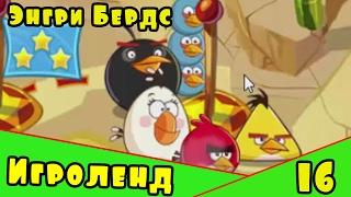 Мультик Игра для детей Энгри Бердс Прохождение игры Angry Birds epic [16] серия