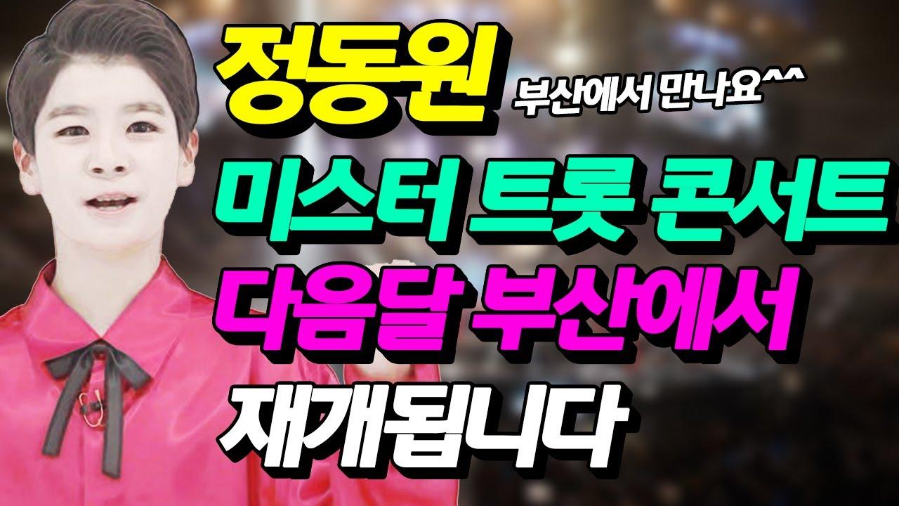 정동원 미스터 트롯 대국민 감사 콘서트 부산에서 재개된다!!!