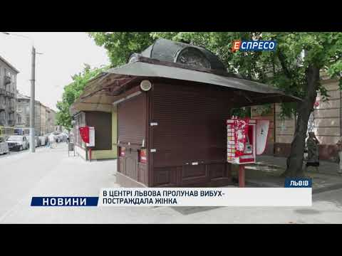 В центрі Львова пролунав вибух - постраждала жінка