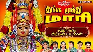 தங்க முத்து மாரி | Thanga Muthu Maari | LR Eswari | Veeramanidasan |Shakti Shanmugraja |அம்மன் பாடல்