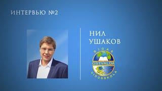 ЭКСКЛЮЗИВНОЕ ИНТЕРВЬЮ. Нил Ушаков.