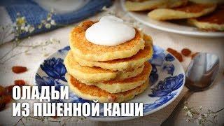 Оладьи из пшенной каши — видео рецепт