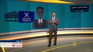 وثائق بنما تكشف عمليات فساد بالملاذات الضريبية