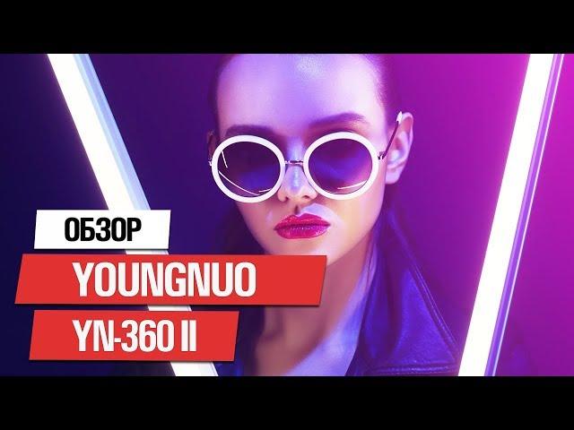 YONGNUO YN-360 II LED 5500K ★ СВЕТОДИОДНЫЙ ОСВЕТИТЕЛЬ RGB