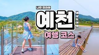 [국내여행 가볼만한곳/경상도 여행 브이로그] 경북 예천…