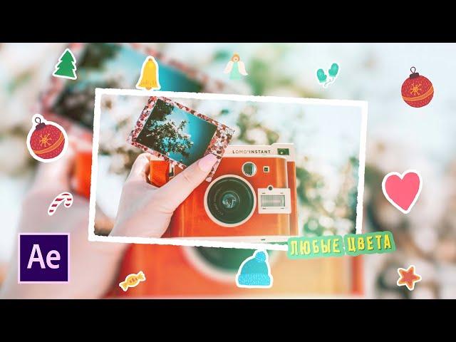 Слайд шоу с фотографиями и иконками в AFTER EFFECTS. Часть 1