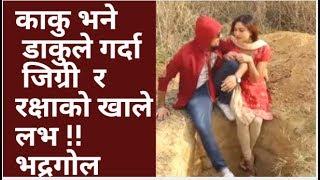 Badragol, काकु भने डाकुले गर्दा  जिग्री  र  रक्षाको खाले लभ !! भद्रगोल  Best Comedy