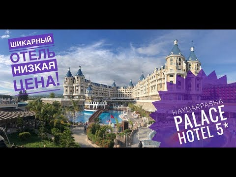 Хороший отель по доступной цене! HAYDARPASHA PALACE HOTEL 5* (Хайдарпаша Палас 5*) Турция 2019
