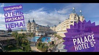 Хороший отель по доступной цене HAYDARPASHA PALACE HOTEL 5 Хайдарпаша Палас 5 Турция 2019