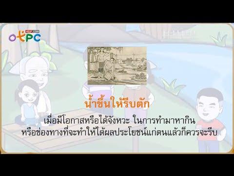 คุยกับคุณปู่ - สื่อการเรียนการสอน ภาษาไทย ป.3