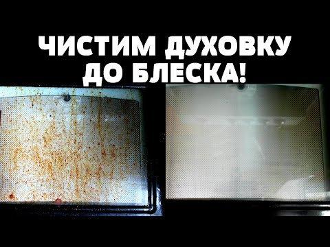 Как очистить стекло в духовке от жира и нагара
