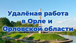 Удаленная работа в Орле и Орловской области