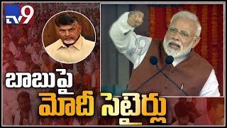 PM Modi speech in Praja Chaitanya Sabha || Guntur - TV9