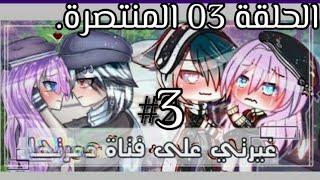 قصة جديدة بعنوان:غيرتي .....الحلقة الثانية #2.  حرام تفاعلوا😭❤️