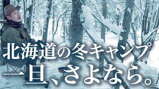 さいごの日も、焚き火しながら熱燗を。『ひげのソロキャンプ△冬』