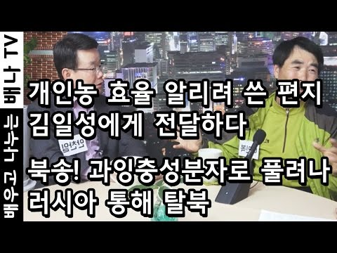 (ENG SUB)[몰랐수다 북한수다] 244회 - information leaflets, North Korean Human Rights, North Korean defector