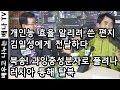 (ENG SUB)[몰랐수다 북한수다] 244회 - information leaflets, North Korean Human Rights, North Korean defector
