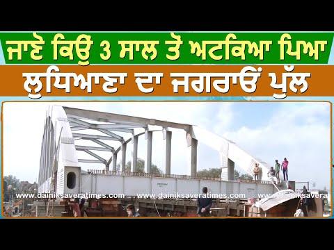 Special: जानिए क्यों 3 साल से अटका पड़ा है Ludhiana का Jagraon Bridge ?