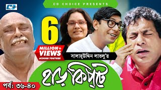 Harkipte | Episode 36-40 | Bangla Comedy Natok | Mosharaf Karim | Chanchal | Shamim Jaman