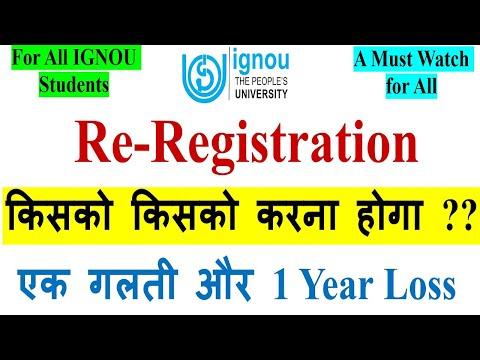 Jan 2021 Session Re-Registration किसको करना होगा और किसको नहीं ?? एक गलती और 1 Year Loss   