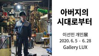 [전시 소개 #12]이선민갤러리_아버지의 시대로부터(F…