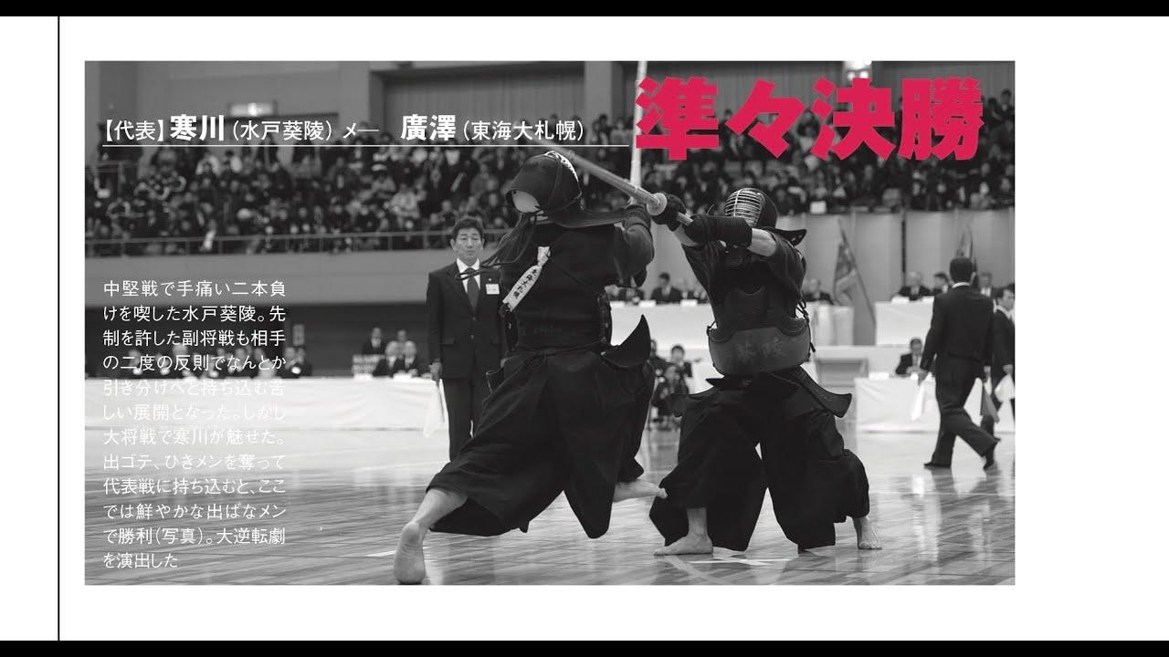 【Play Backセンバツ企画】2017年大会「男子準々決勝 東海大札幌×水戸葵陵」