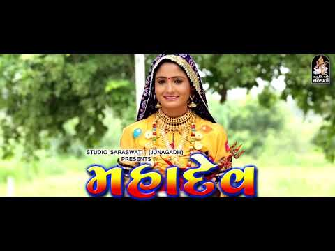Shravan Kero Mash Aayo, Bholo Nath Aayo Devo K Dev MAHADEV Ayo. Best Ever Shivji Song By Gita Rabari