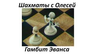 Гамбит Эванса. Разбор шахматных партий. (Олеся белыми) -  Урок 05 (часть 2)
