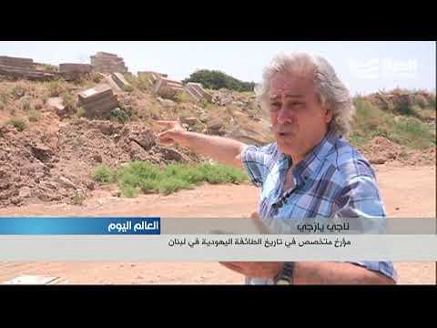 دعوات لحماية التراث اليهودي في لبنان بعد اعتداءات على مدافن  - 21:24-2018 / 6 / 19