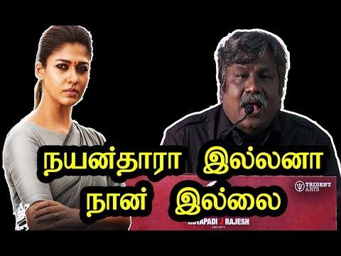 நயன்தாரா இல்லனா நான் இல்லை  | Gopi Nainar | Aramm Movie Press Meet | Nayanthara