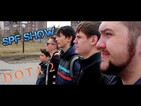 видео: spf show - dota 2 (У тебя есть dota 2)