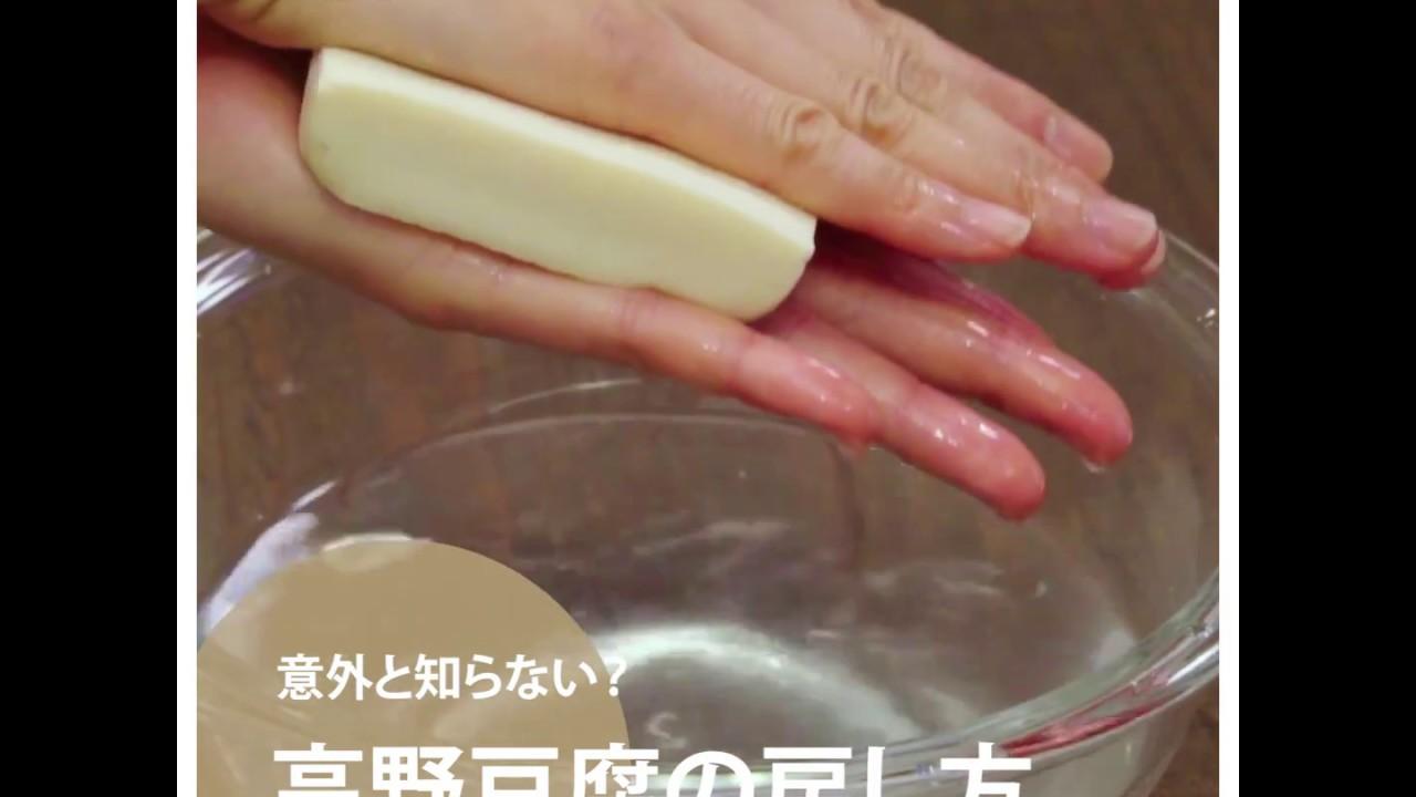 高野 豆腐 の 戻し 方