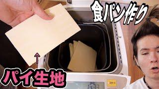 パイ生地を発酵して食パン作るホイ!! 【ホームベーカリー】 PDS