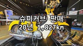 [모토모토] 20년식 1,827km 슈퍼커브 중고매물 …