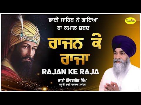 Bhai Inderjit Singh Hazoori Ragi Darbar Sahib Budha Dal Kirtan Samagam Patiala
