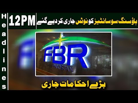 FBR Targets Housing Societies | News Headlines 12 PM | 09 January 2019