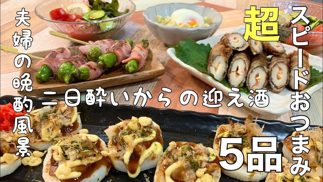 【おつまみ】ほぼ毎日晩酌する夫婦のおつまみNo51・長芋のお好み焼き風・アボカド温玉のっけ・ところてんサラダ