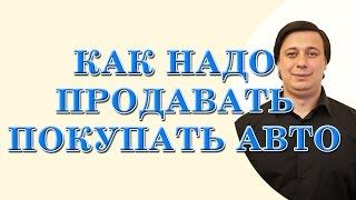 как надо продавать, покупать автомобиль. консультация юриста(Мой сайт для платных юридических услуг http://odessa-urist.od.ua/ Как надо продавать, покупать автомобиль – консульта..., 2015-06-10T08:56:54.000Z)
