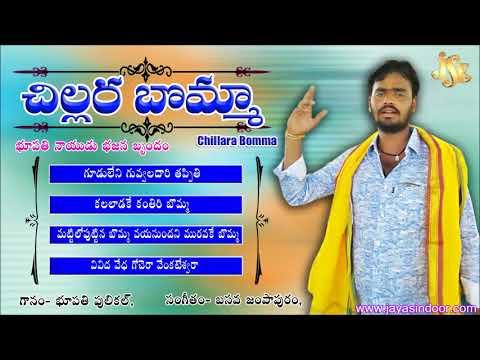 Telugu bhajana patalu || Chillara Bomma || 2018 Bhupathey Pulikal || jayasindoor entertainments