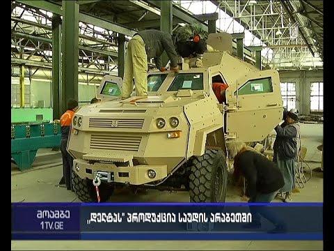 საუდის არაბეთი ქართული წარმოების სამხედრო ტექნიკის შესყიდვას იწყებს