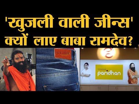 जीन्स को बुरा बताने वाले Ramdev Patanjali Paridhan लॉन्च कर चुके हैं l The Lallantop