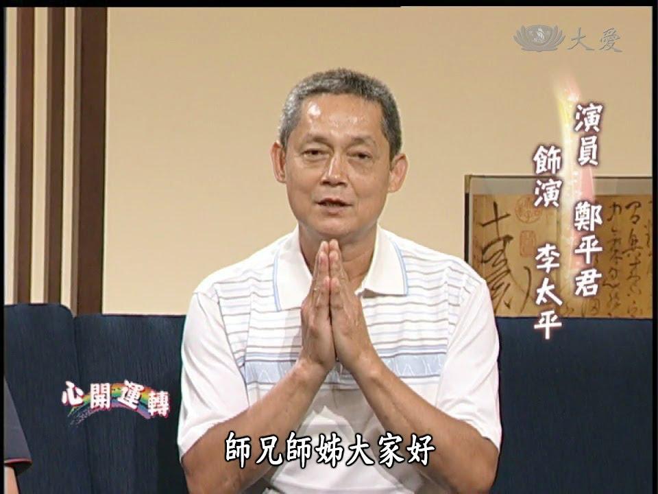 【大愛會客室】20130823 心開運轉 第04集 - YouTube