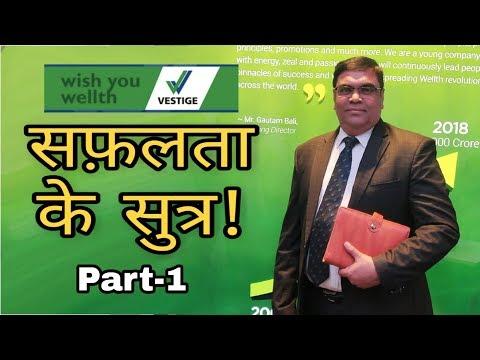 सफ़लता के सुत्र    Vestige Training    Ajay Sharma