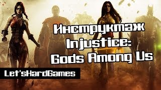 Injustice: Gods Among Us Ultimate Edition  - Обучение: Инструктаж [PC]
